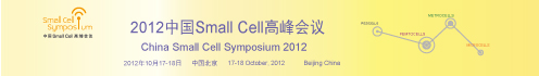 China Smallcell Symposium 2012